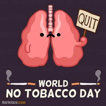 عکس های نوشته تبریک روز جهانی بدون دخانیات به سیگاری ها و قلیانی ها