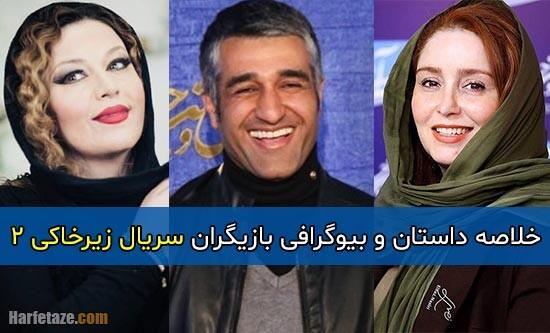 اسامی و بیوگرافی سریال زیرخاکی 2 + خلاصه داستان