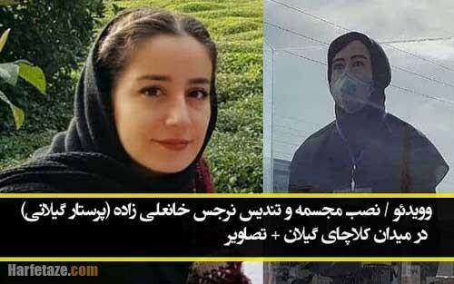 ویدئو / نصب مجسمه و تندیس نرجس خانعلی زاده (پرستار گیلانی) در میدان کلاچای گیلان + تصاویر