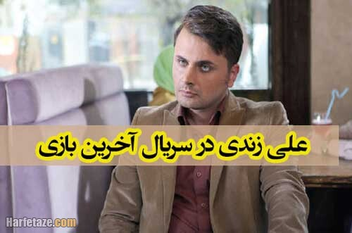 علی زندی در سریال آخرین بازی
