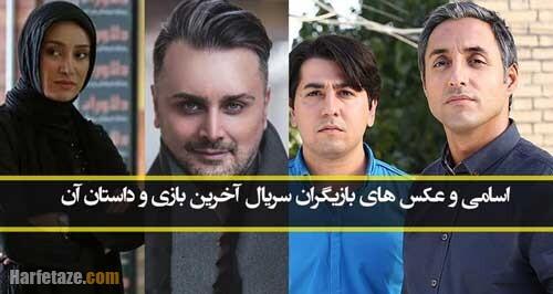 اسامی بازیگران سریال آخرین بازی با بازی علی زندی همسر متین ستوده +عکس و داستان