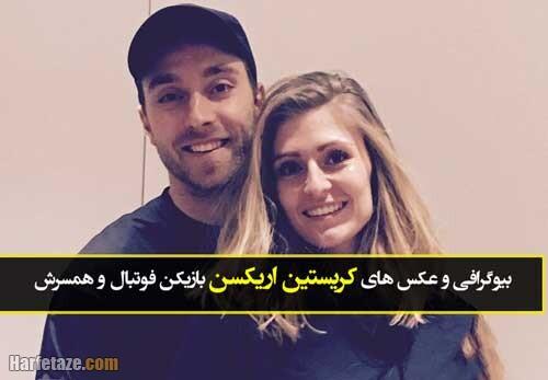 بیوگرافی کریستین اریکسن بازیکن فوتبال و همسرش + زندگینامه و ماجرای بیهوشی در مسابقه