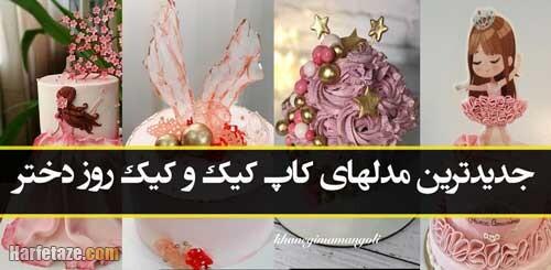 کیک روز دختر 1400 | انواع جدیدترین مدلهای کیک و کاپ کیک روز دختر کودکانه و بزرگسال