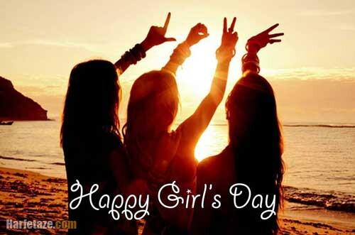 عکس نوشته تبریک روز دختر مبارک به انگلیسی