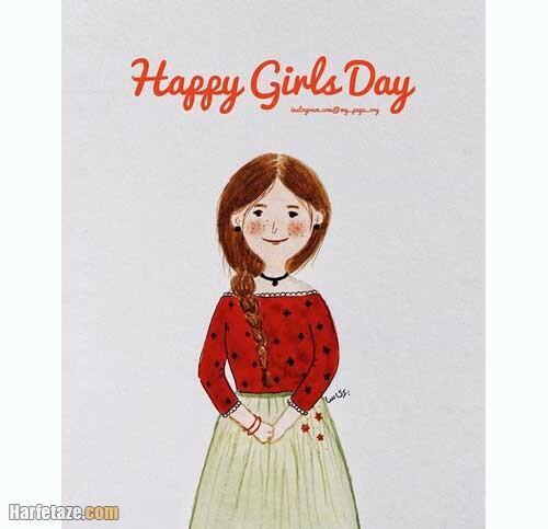 روز دختر مبارک به انگلیسی