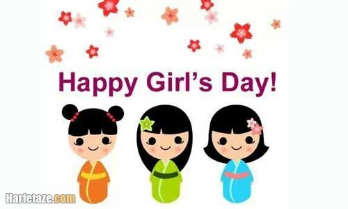 عکس پروفایل تبریک روز دختر به انگلیسی