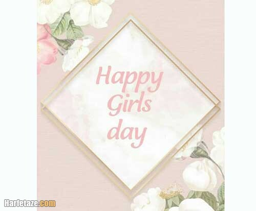 عکس نوشته تبریک روز دختر به انگلیسی
