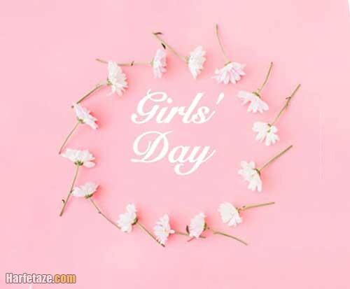 عکس نوشته انگلیسی تبریک روز دختر