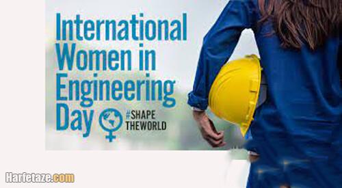 عکس و متن تبریک روز جهانی دختران مهندس