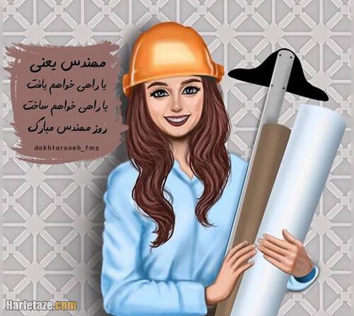 عکس نوشته تبریک روز جهانی زنان مهندس به دخترم