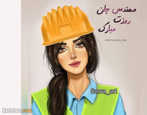 عکس نوشته تبریک روز جهانی زنان مهندس به همکاران و کارفرمایان زن