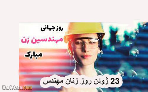 عکس پروفایل تبریک روز جهانی زنان مهندس