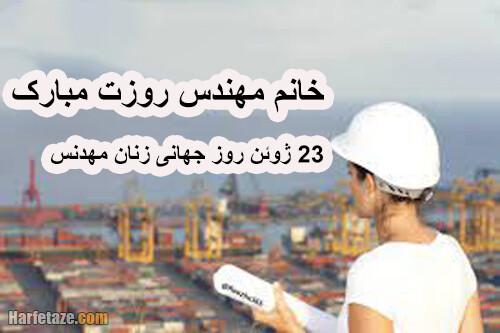 متن ادبی تبریک روز جهانی زنان مهندس 2021 + عکس نوشته روز جهانی مهندسین زن مبارک