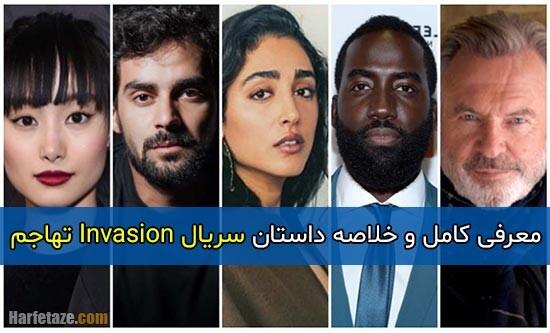 معرفی کامل سریال Invasion تهاجم به همراه خلاصه داستان + اسامی بازیگران