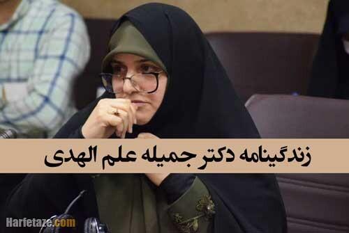 بیوگرافی دکتر جمیله علم الهدی همسر سید ابراهیم رئیسی + خانواده و زندگی شخصی