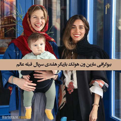 بیوگرافی مارین وین هولک بازیگر هلندی در ایران و همسرش آروند دشت آرای + ماجرای ازدواج