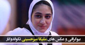 بیوگرافی و سوابق ملیکا میرحسینی تکواندوکار   زندگی خصوصی و پیج اینستاگرام