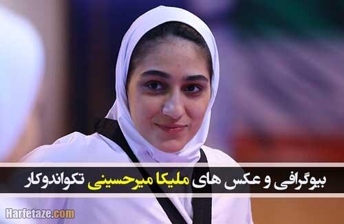 بیوگرافی و سوابق ملیکا میرحسینی تکواندوکار | زندگی خصوصی و پیج اینستاگرام