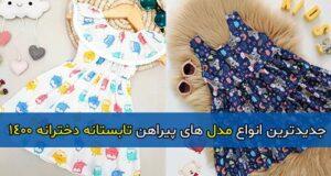 جدیدترین انواع مدل های پیراهن تابستانه دخترانه ۱۴۰۰