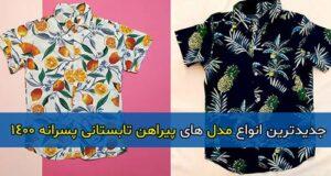 جدیدترین انواع مدل های پیراهن تابستانی پسرانه ۱۴۰۰