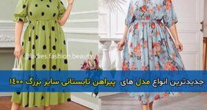 جدیدترین انواع مدل های پیراهن تابستانی زنانه سایز بزرگ ۱۴۰۰