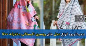 جدیدترین انواع مدل های روسری تابستانی دخترانه ۱۴۰۰