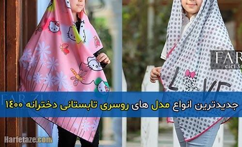 روسری تابستانی دخترانه 1400