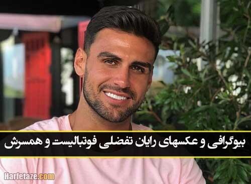 بیوگرافی رایان تفضلی فوتبالیست ایرانی الاصل در انگلستان و همسرش + خانواده و زندگی فوتبالی