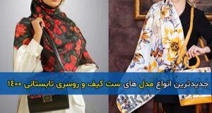 جدیدترین انواع مدل های ست کیف و روسری تابستانی ۱۴۰۰