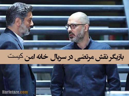 بیوگرافی سامان دارابی بازیگر نقش مرتضی در سریال خانه امن