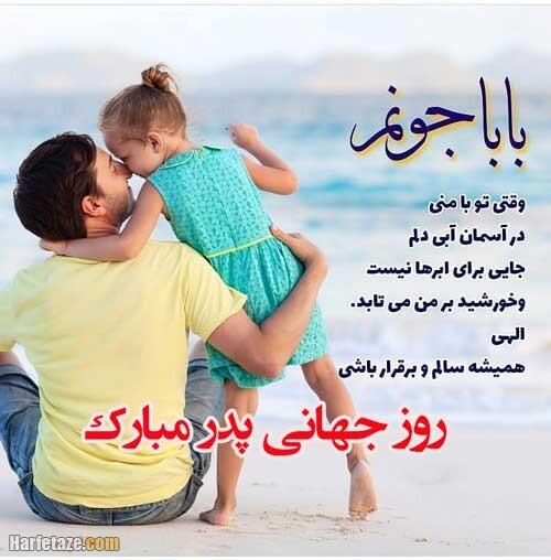 عکس نوشته پدر برای روز جهانی پدر