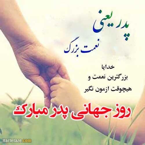 متن ادبی تبریک روز جهانی پدر 2021 + عکس نوشته روز جهانی پدر مبارک 1400