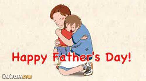 عکس نوشته روز جهانی پدر مبارک 2021