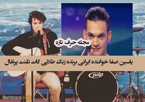 عکس ها و تصاویر یاسین صفا خواننده و نوازنده