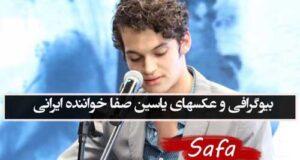 بیوگرافی یاسین صفا خواننده ایرانی