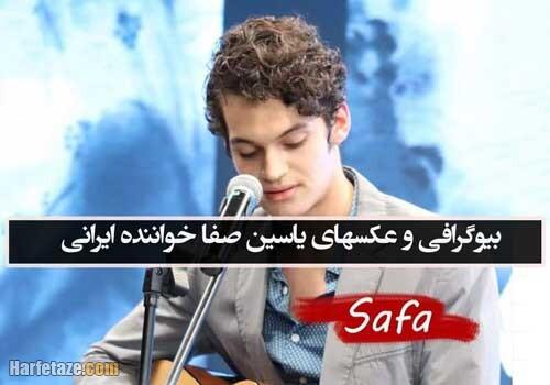 بیوگرافی یاسین صفا خواننده ایرانی برنده زنگ طلایی گات تلنت پرتغال + اینستاگرام و تصاویر