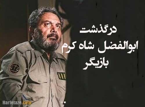 بیوگرافی ابوالفضل شاه کرم بازیگر | درگذشت و زندگی شخصی و هنری و تصاویر