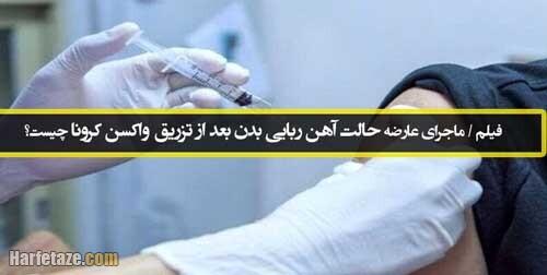 فیلم / ماجرای عارضه حالت آهن ربایی بدن بعد از تزریق واکسن کرونا چیست؟