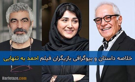اسامی و بیوگرافی بازیگران فیلم احمد به تنهایی + خلاصه داستان و نقد