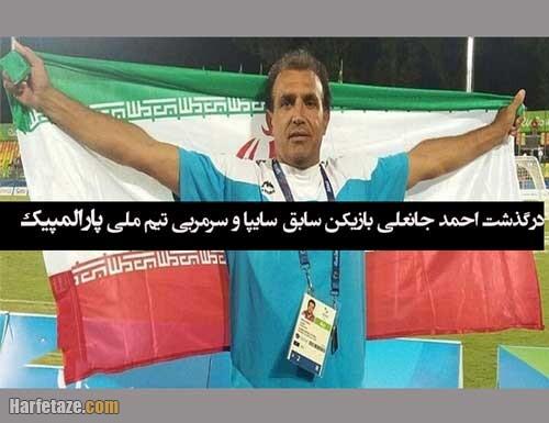 زندگینامه و علت درگذشت و فوت احمد جانعلی سرمربی تیم ملی پارالمپیک