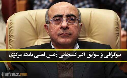 بیوگرافی «اکبر کمیجانی» اقتصادان و سیاستمدار و همسرش + خانواده و بررسی سوابق