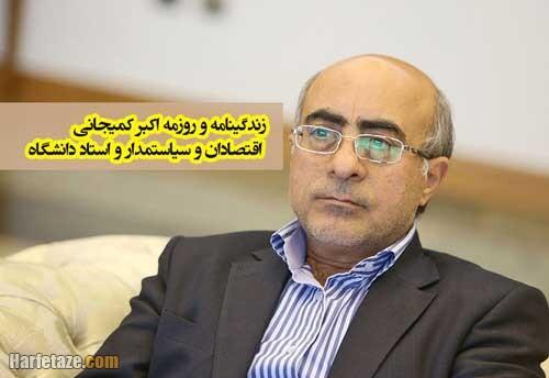 زندگینامه اکبر کمیجانی رئیس بانک مرکزی سابق