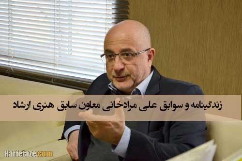 بیوگرافی و عکس های علی مرادخانی مدیر موزه موسیقی و معاون سابق هنری