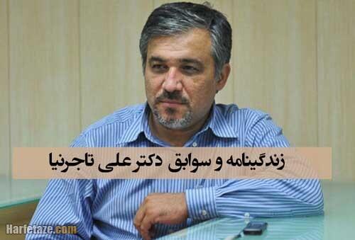 بیوگرافی و عکس های علی تاجرنیا دندانپزشک و سیاستمدار