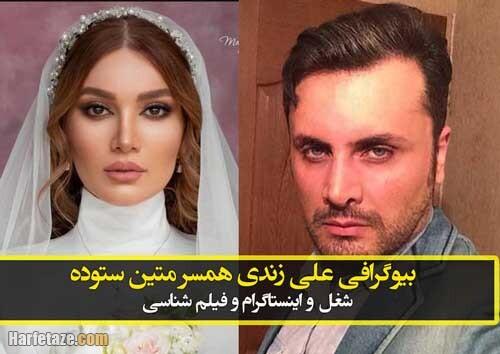 عکس و بیوگرافی علی زندی همسر متین ستوده + شغل و اینستاگرام و فیلم شناسی