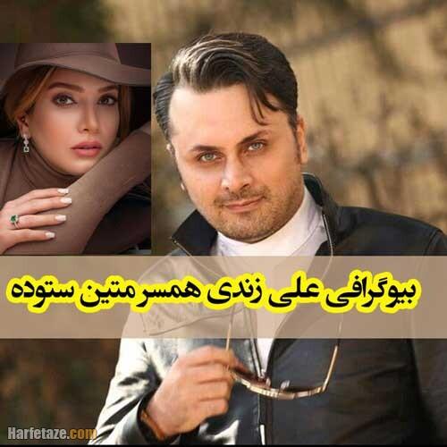 پیچ اینستاگرام علی زندی همسر متین ستوده