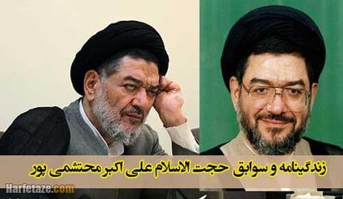 علت فوت و درگذشت حجت الاسلام علی اکبر محتشمی پور + بیوگرافی و عکس