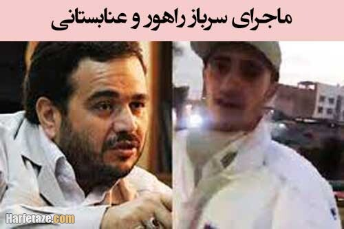 علی اصغر عنابستانی و مامور و سرباز راهور