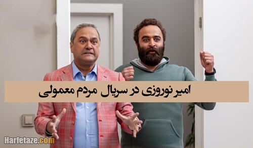 عکس ها و تصاویر امیر نوروزی بازیگر