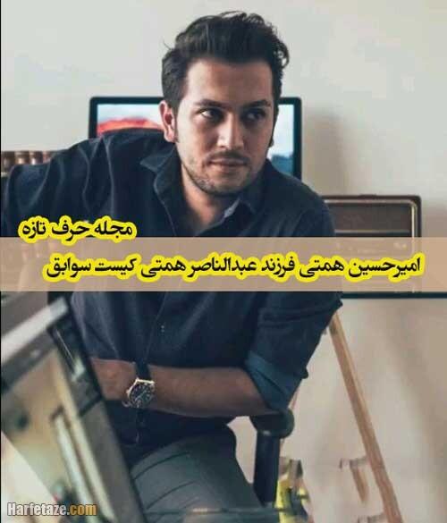 زندگینامه امیرحسین همتی بازیگر سریال عملیات 125